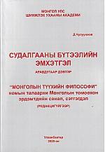 Судалгааны бүтээлийн эмхэтгэл : Байгалийн хувьслын философи номын талаархи Монголын томоохон эрдэмтдийн санал, сэтгэгдэл