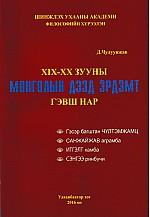 19-20 зууны Монголын дээд эрдэмт гэвш нар