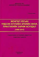 Монгол улсын үндсэн хуулийн эрхийн онол, практикийн зарим асуудал : Судалгааны бүтээлийн эмхэтгэл