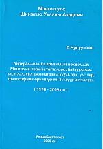 Либералчлал ба ардчиллын нөхцөл дэх Монголын төрийн тогтолцоо, байгууламж, засаглал, үйл ажиллагааны хууль эрх, улс төр, философийн орчин үеийн тулгуур асуудлууд