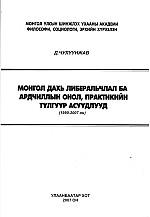Монгол дахь либеральчлал ба ардчиллын онол, практикийн тулгуур асуудлууд