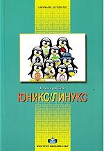 Юникс/Линукс