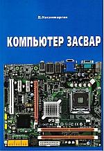 Компьютер засвар