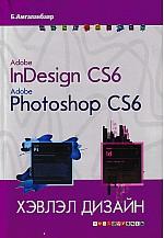 Хэвлэл дизайн