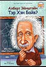 Альберт Эйнштэйн: Тэр хэн бэ