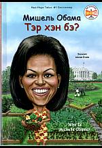 Мишель Обама: Тэр хэн бэ?