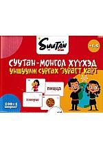 Суутан монгол хүүхэд уншуулж сургах зурагт карт