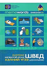Хөгжилтэй аргаар Швед хэлний үгээ цээжилцгээе