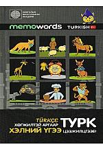 Хөгжилтэй аргаар Турк хэлний үгээ цээжилцгээе