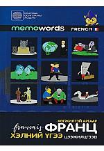 Хөгжилтэй аргаар Франц хэлний үгээ цээжилцгээе