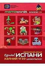 Хөгжилтэй аргаар Испани хэлний үгээ цээжилцгээе