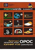 Хөгжилтэй аргаар Орос хэлний үгээ цээжилцгээе