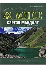 Их Монгол - Сэргэн мандалт