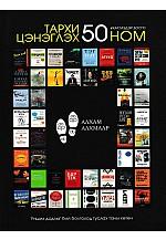 Тархи цэнэглэх 50 ном