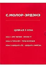 С.Молор-Эрдэнэ цуврал 3 ном