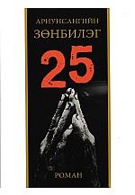 25 роман