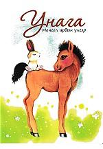 Унага - Монгол ардын үлгэр