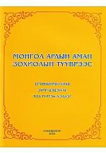 Монгол ардын аман зохиолын түүврээс