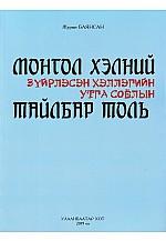 Монгол хэлний зүйрлэсэн хэллэгийн утга соёлын тайлбар толь