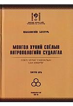 Монгол хүний соёлын антропологийн судалгаа 1