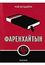 Фаренхайтын 451 хэм