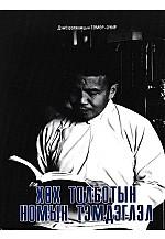 Хөх толботын номын тэмдэглэл