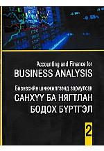 Бизнесийн шинжилгээнд зориулсан санхүү ба нягтлан бодох бүртгэл II