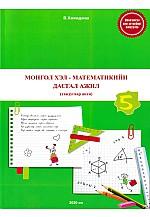 Монгол хэл, математикийн дасгал ажил 5-р анги