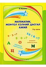 Математик, Монгол хэлний дасгал ажил 2-р анги