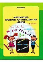 Математик, Монгол хэлний дасгал ажил 3-р анги