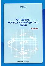 Математик, Монгол хэлний дасгал ажил 5-р анги