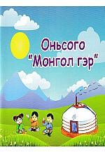 Оньсого Монгол гэр