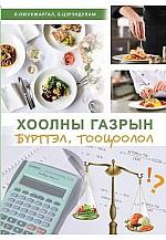 Хоолны газрын бүртгэл, тооцоолол