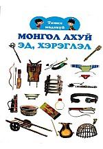 Монгол ахуй эд хэрэглэл танин мэдэхүйн карт