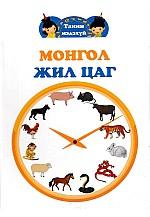 Монгол жил цаг танин мэдэхүйн карт