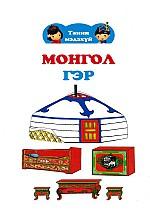Монгол гэр танин мэдэхүйн карт