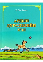 Ардын дүрслэлийн хэл