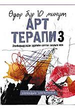 Арт терапи-3