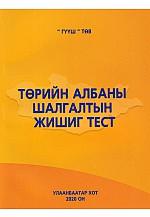 Төрийн албаны шалгалтын жишиг тест