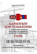 Барилгын нэр томьёоны толь англи-япон- монгол