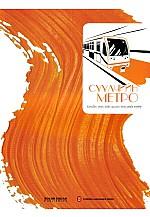 Сүүлчийн метро