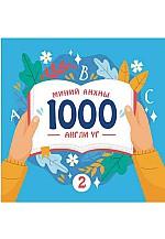 Миний анхны 1000 англи үг-2