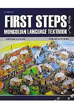 First steps Mongolian language textbook /for beginners/