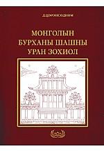 Монголын бурханы шашны уран зохиол