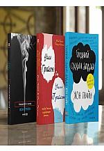 Өсвөр насны багц - Жон Грийн номууд