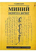 Миний монгол бичиг
