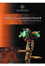 Монгол ухаан- модоор урлахуй