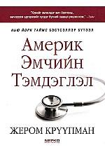 Америк эмчийн тэмдэглэл