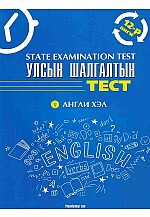 Улсын шалгалтын тест 12-р анги: Англи хэл