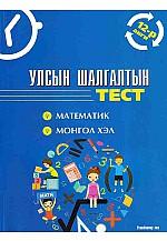 Улсын шалгалтын тест 12-р анги: Монгол хэл, Математик